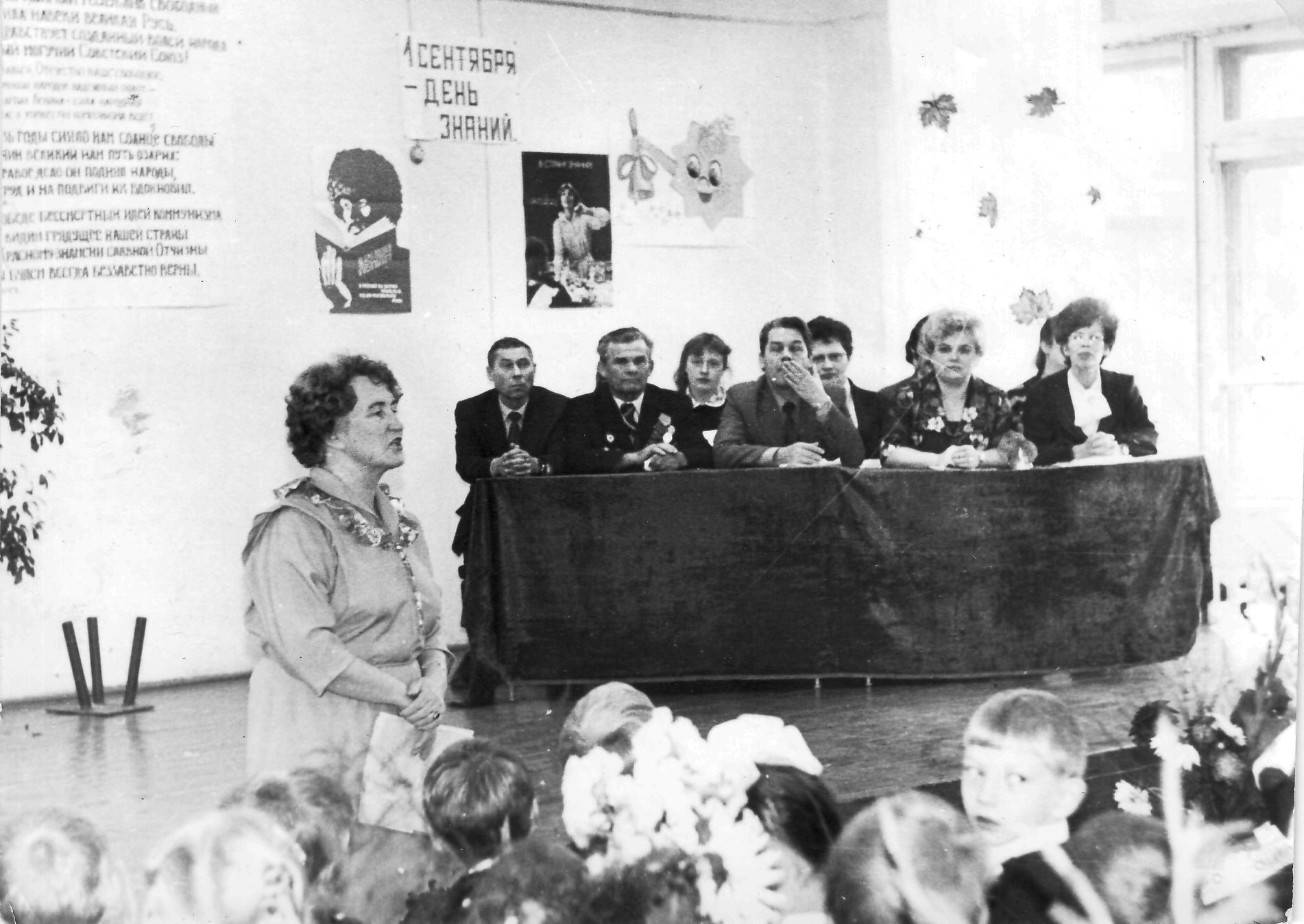 День знаний открывает Ирина Константиновна Завитаева. 1984г