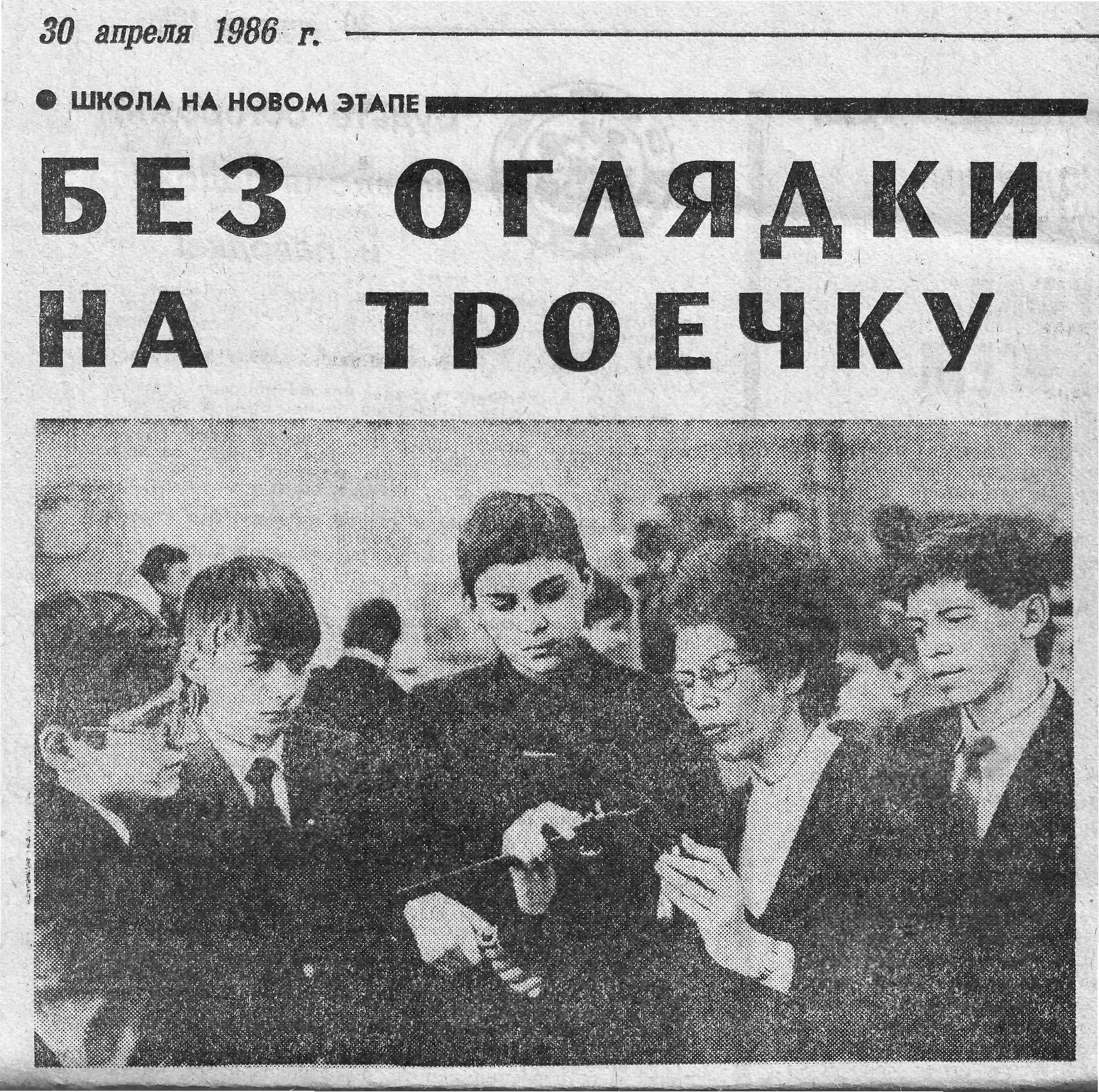 Фото в газете Тагильский рабочий. Л.И. Шубина с учениками 8Б класса