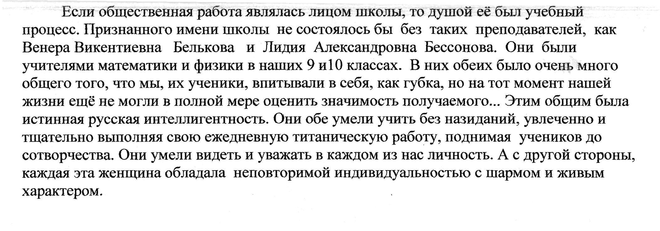 Из воспоминаний выпускницы Елены Пологовой