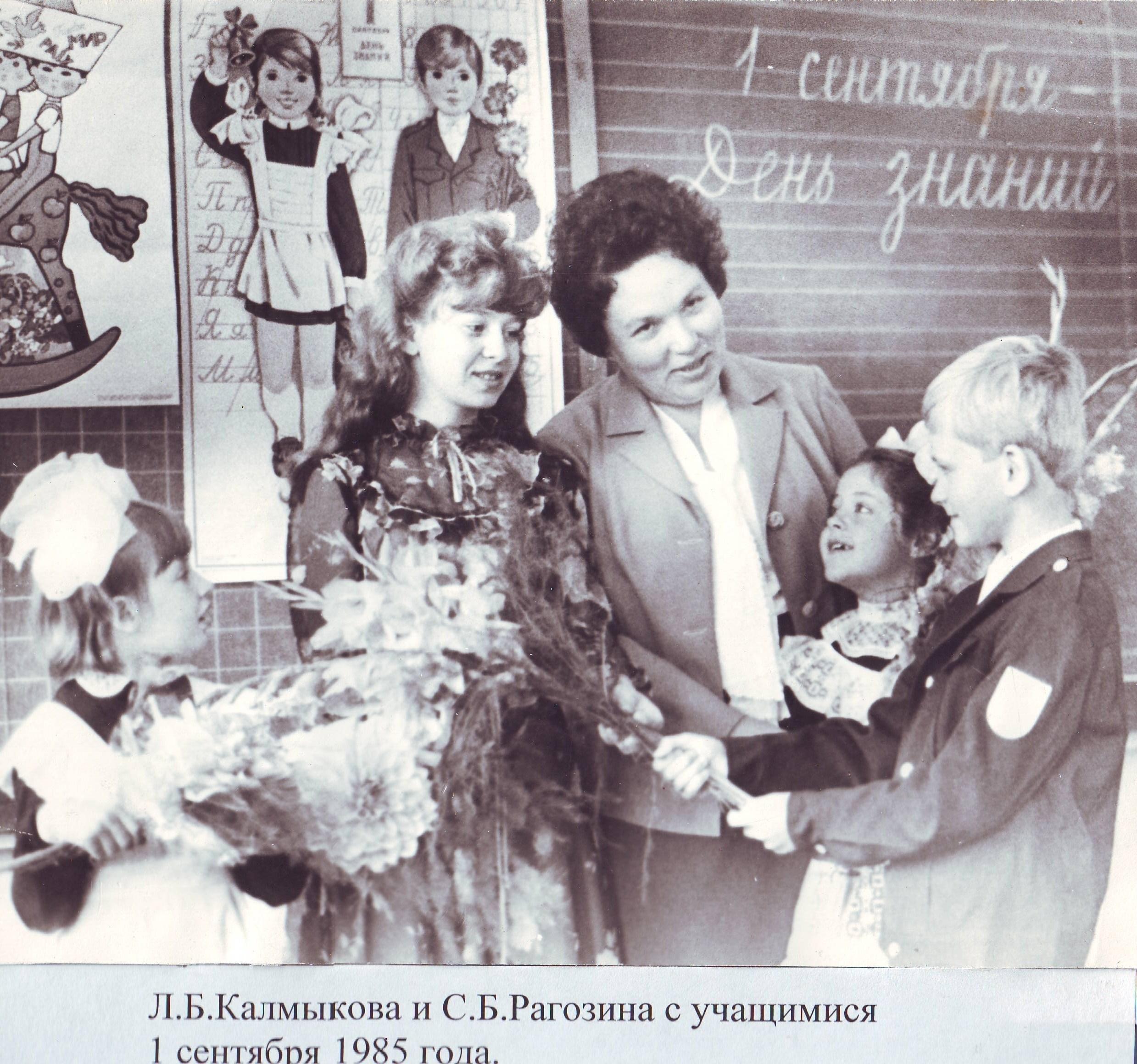 Л.Б.Калмыкова и С.Б.Рагозина 1 сентября 1985 года