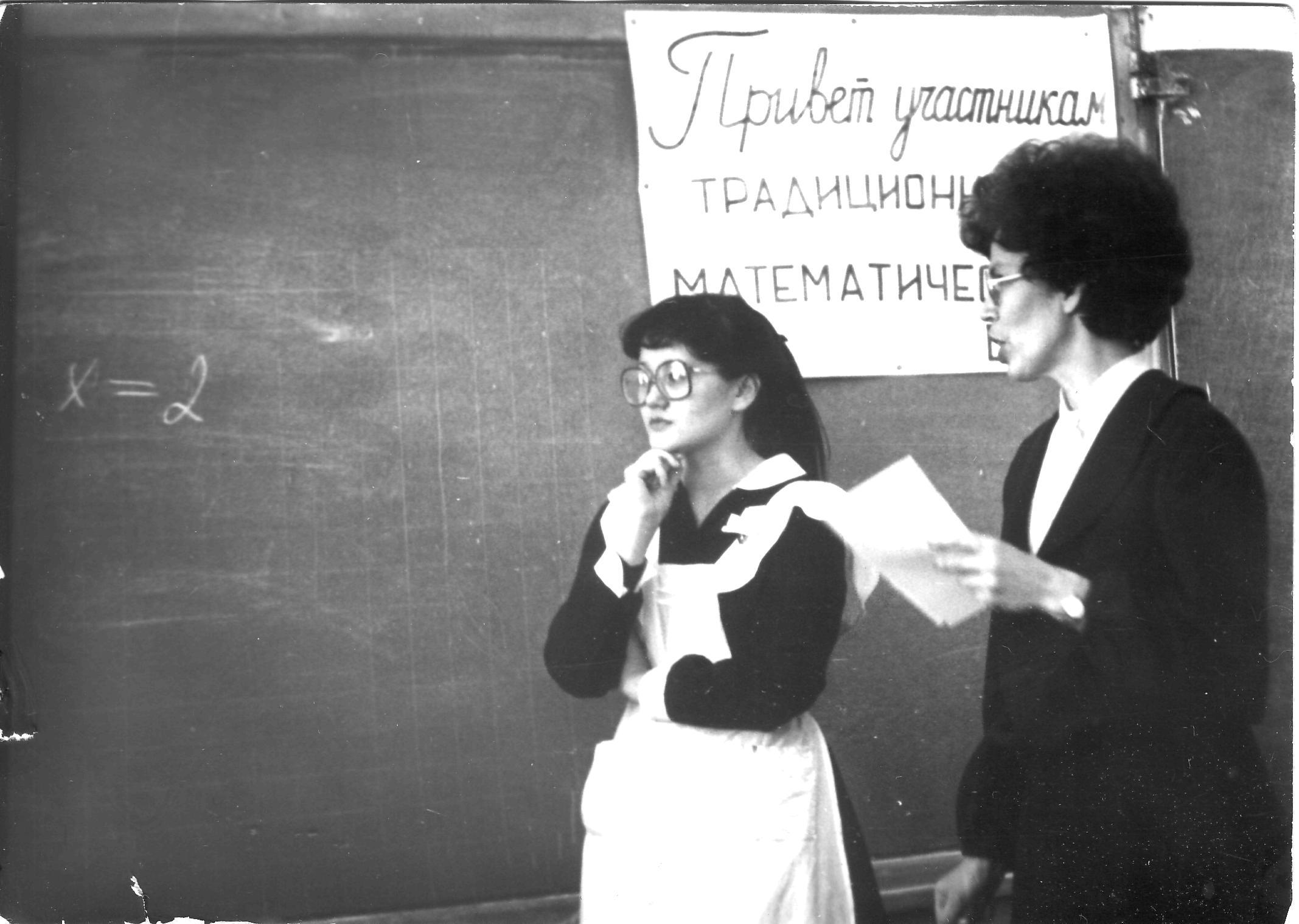 Момент Математического боя - 1984