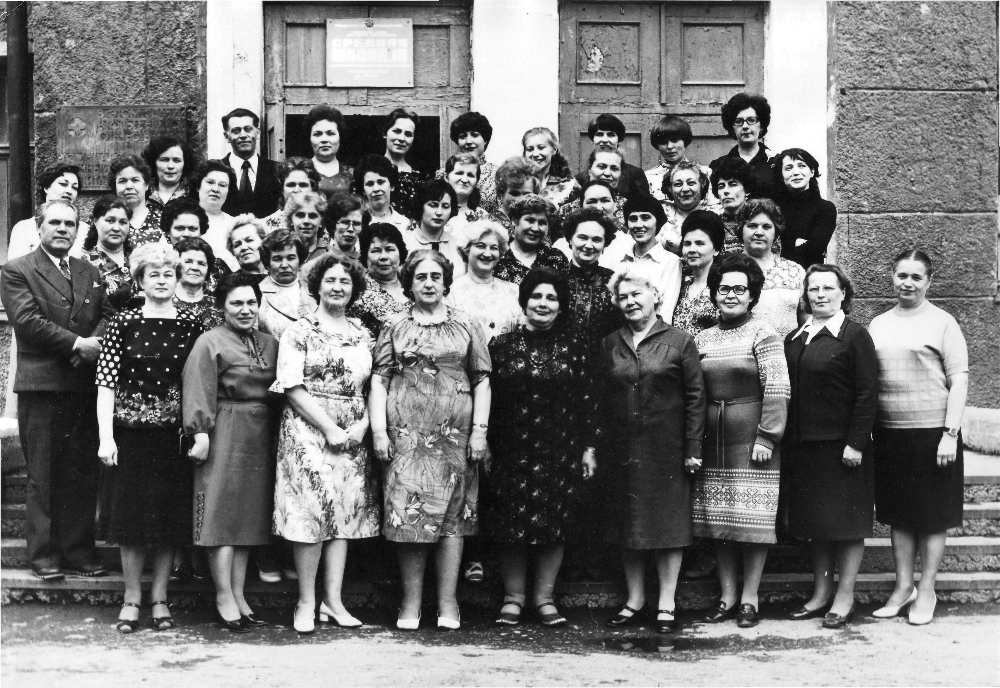 Педагогический коллектив 1981 года