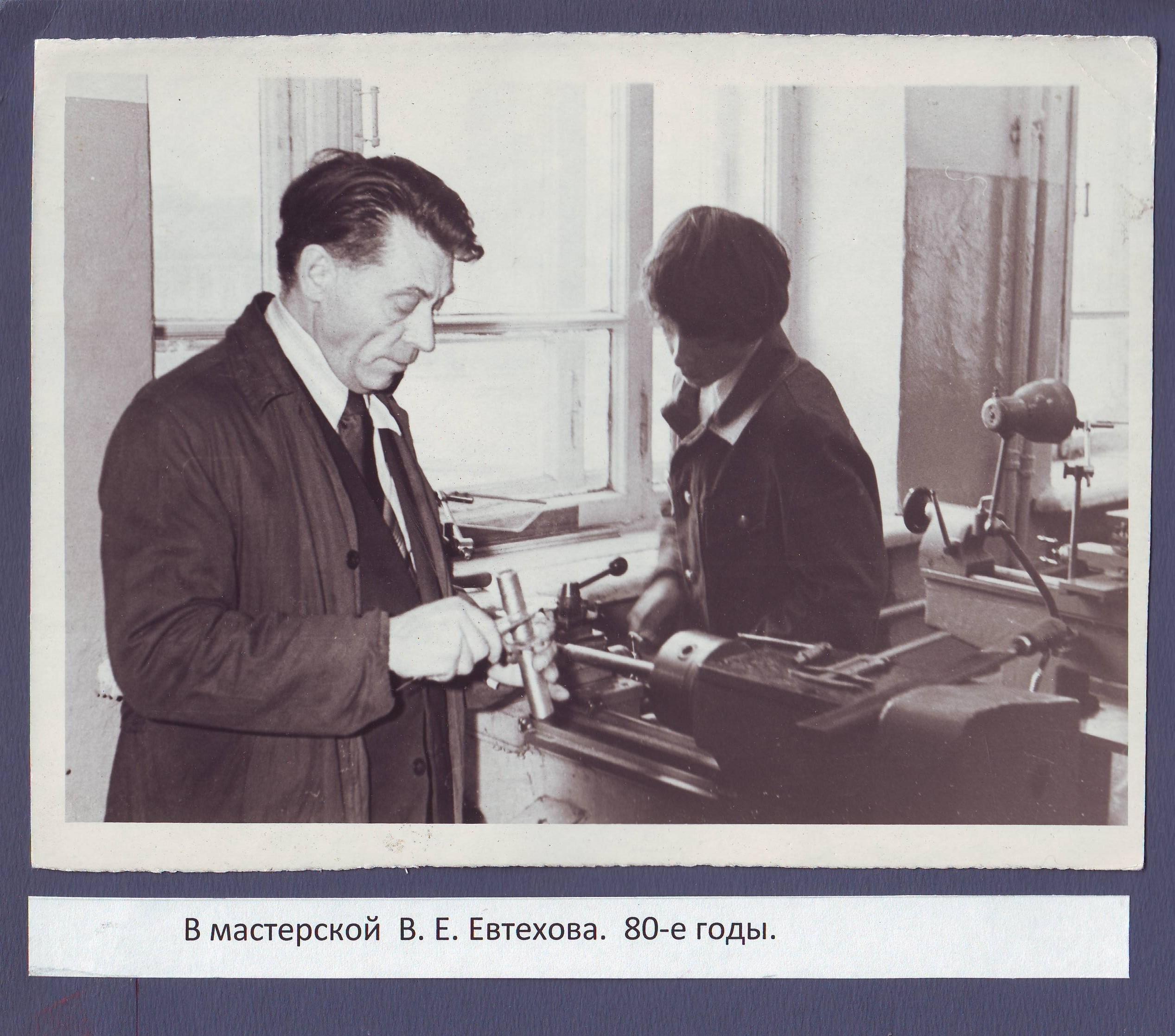 В мастерской Евтехова В.Е. 80-е годы