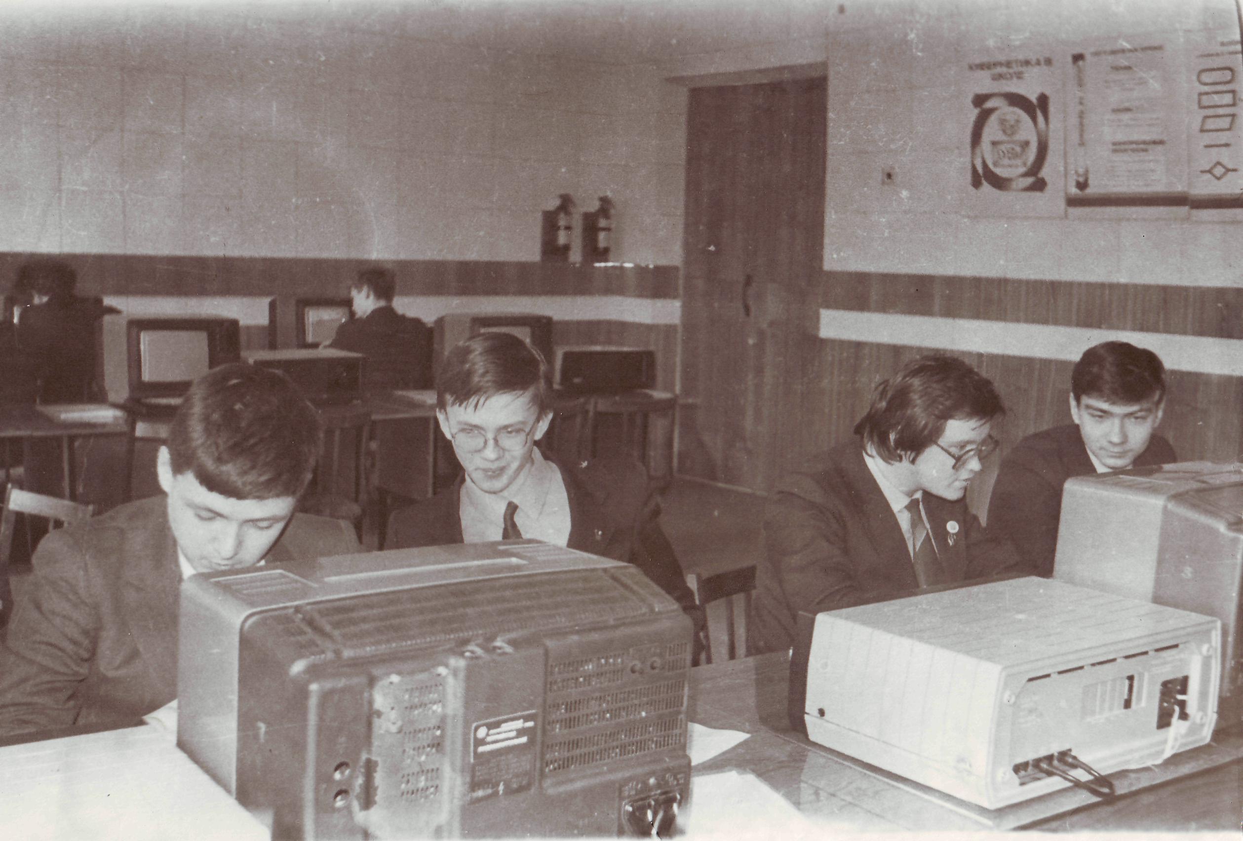 В первом компьютерном классе. 1987 год