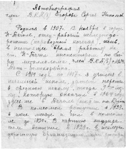 Автобиография первого директора Егорова