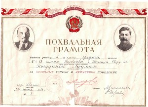 Похвальная грамота 1936 года