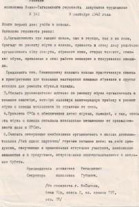 Документ из архива 30-х годов