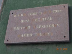 Мемориальная доска на доме по ул. Кирова, 37