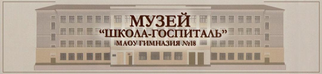 Музей Гимназии №18